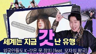 드라마 '킹덤' 속 코리아 DNA 찾아보기! | 한국의…