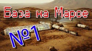 База на Марсе #1 (Kerbal Space Program)