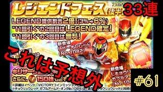 スーパー戦隊レジェンドウォーズ レジェンドフェス【後半】を、謎のテン...