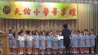 Publication Date: 2019-07-10 | Video Title: 天佑小學2015-2016年度 畢業禮暨綜藝匯演