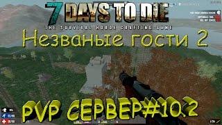 7 Days to Die alpha 15 ПВП сервер#10.2#НЕЗВАНЫЕ ГОСТИ2