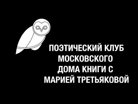 Поэтический клубы москвы работа охранником в москве в фитнес клубе