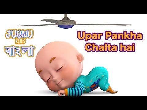 Lalaji Song | Bengali Rhymes for Children | Infobells