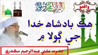 Ek BaadShah Khuda Ki Talash Mein ||By Mufti Abdul Raheem Sikandari || Wakio Taqreeer Wakiya ||