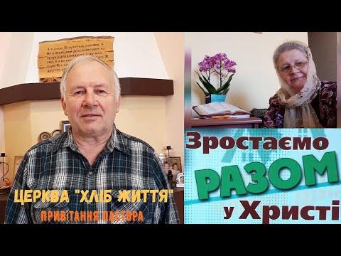 """Служіння церкви """"Хліб життя"""" 29.03.2020 р."""