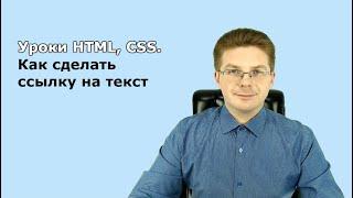 Уроки HTML, CSS / Как сделать ссылку на текст