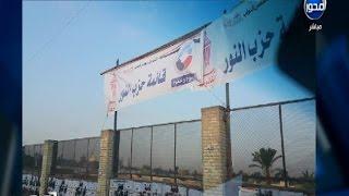 """صوت الناس   """" هيثم سعودي """" لـحزب النور : ليه دعاياتكم من غير اسماء ولا صور فين الوضوح"""