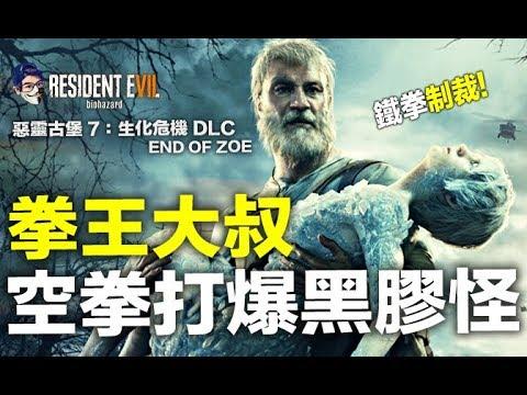 惡靈古堡7 生化危機:END OF ZOE DLC 劇情 拳王Joe登場 鐵拳暴打黑膠怪 BIOHAZARD 7 Resident Evil 7【PS4遊戲實況 我不喝 ...