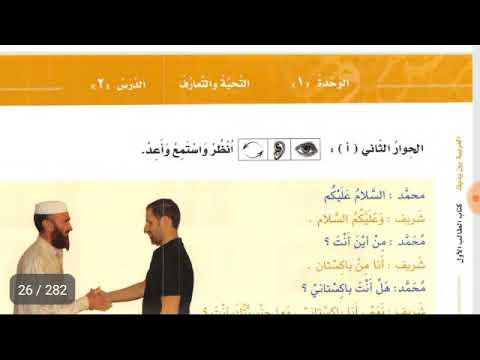 Al Arabiyyah Bayna Yadayk Pdf