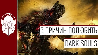 5 причин полюбить Dark Souls