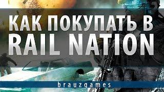 Как покупать в Rail Nation?