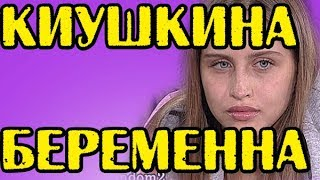 НАСТЯ КИУШКИНА БЕРЕМЕННА! НОВОСТИ 12.09.2017
