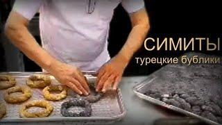 Как делает симиты турецкий пекарь. Прямой эфир  с завода Panemor