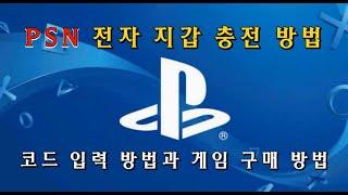 [플스] PSN 전자지갑 충전방법과 게임 결제하는 방법…