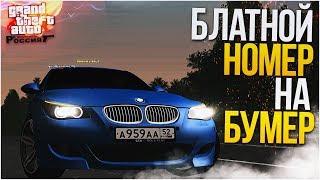 ДОРОГОЙ ДОНАТ-НОМЕР НА BMW M5! (CRMP | GTA-RP)
