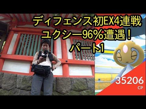【ポケモンGO】EX4連戦!ユクシー96%出た! 前半