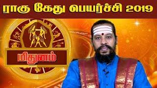 Rahu Ketu Peyarchi 2019: Midhunam Palangal | ராகு கேது பெயர்ச்சி பலன்கள்: மிதுனம் ராசி 2019-2020