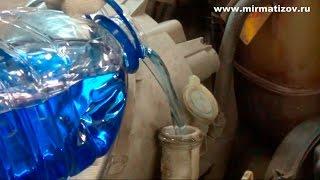 Как долить жидкость омывателя Матиз?