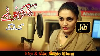 Pashto New Hd Song 2018 kakarai Tapy by Gul Rukhsar.mp3