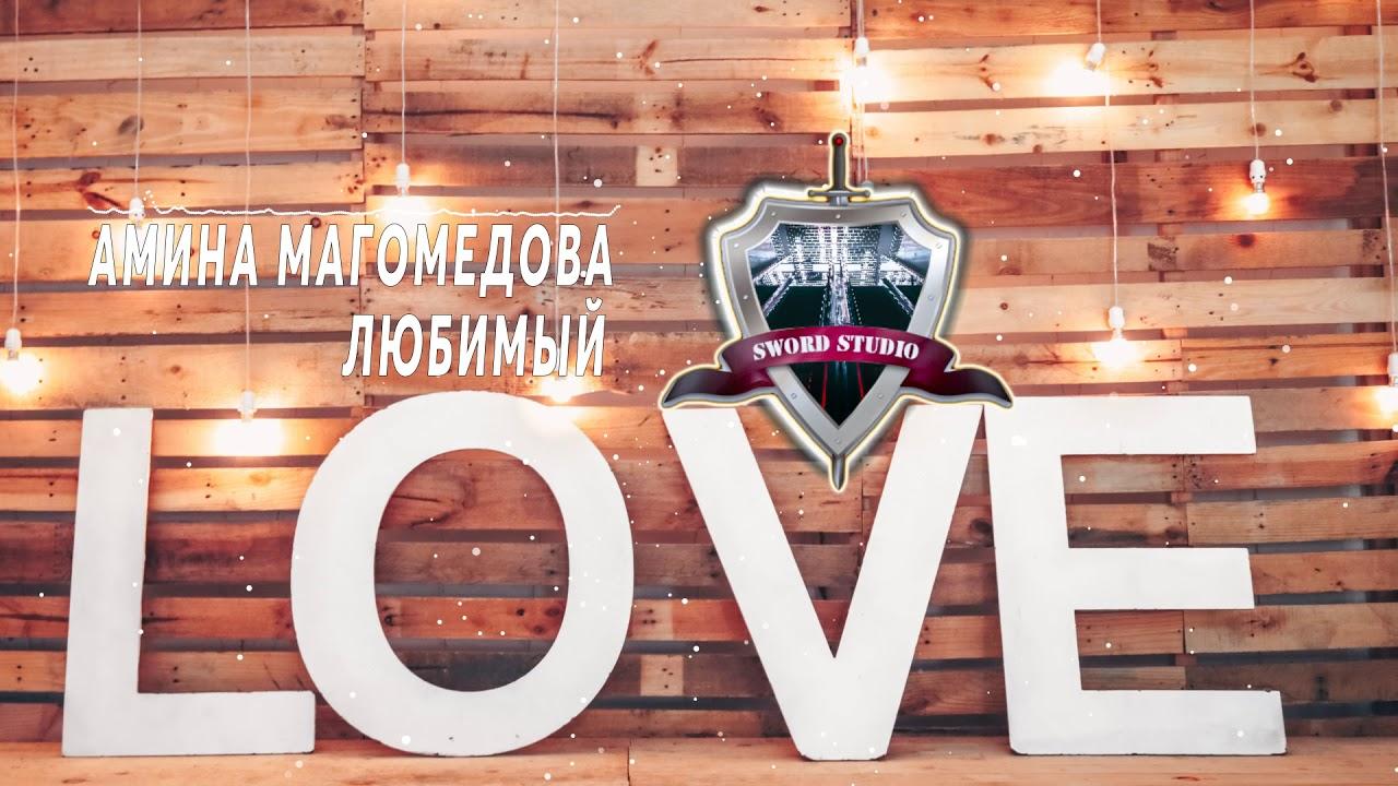 АМИНА МАГОМЕДОВА - ЛЮБИМЫЙ (Аварская Песня \ Супер Хит 2019)