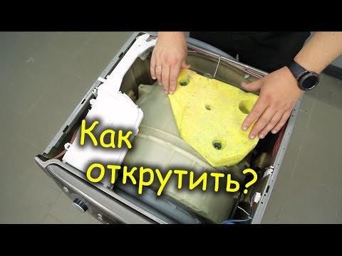Как открутить груз на стиральной машине