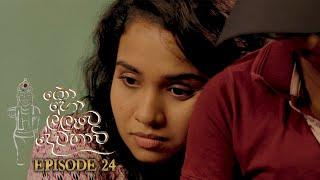 Kohollawe Dewathavi | Episode 24 - (2021-03-15) | ITN Thumbnail