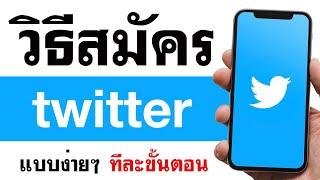 วิธีสมัครทวิตเตอร์ twitter - แบบง่ายๆ 2021 screenshot 5