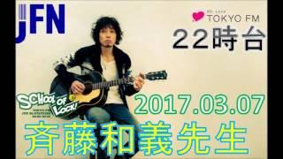 【3月7日(火)】 今夜のSCHOOL OF LOCK!は… 【斉藤和義】先生が生放送教...