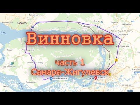 Винновка. Часть 1. Самара-Жигулевск