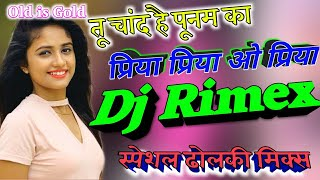 Tu chand h punam ka ∆Piya Piya O Piya [old is gold] Hard dholki mix by DJ Gaytree varma