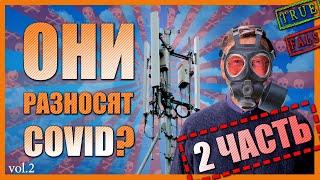 5G вышки - 2 ЧАСТЬ. Реальная ОПАСНОСТЬ 5G сети. Конспирология COVID-19. 5g коронавирус - ФЕЙК?