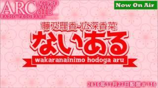 藤乃理香・広深香菜「ないある」#116