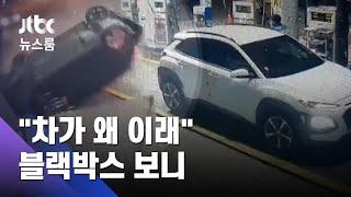 """""""차가 왜 이래""""…'주유소 돌진' 블랙박스 속 아찔한 …"""