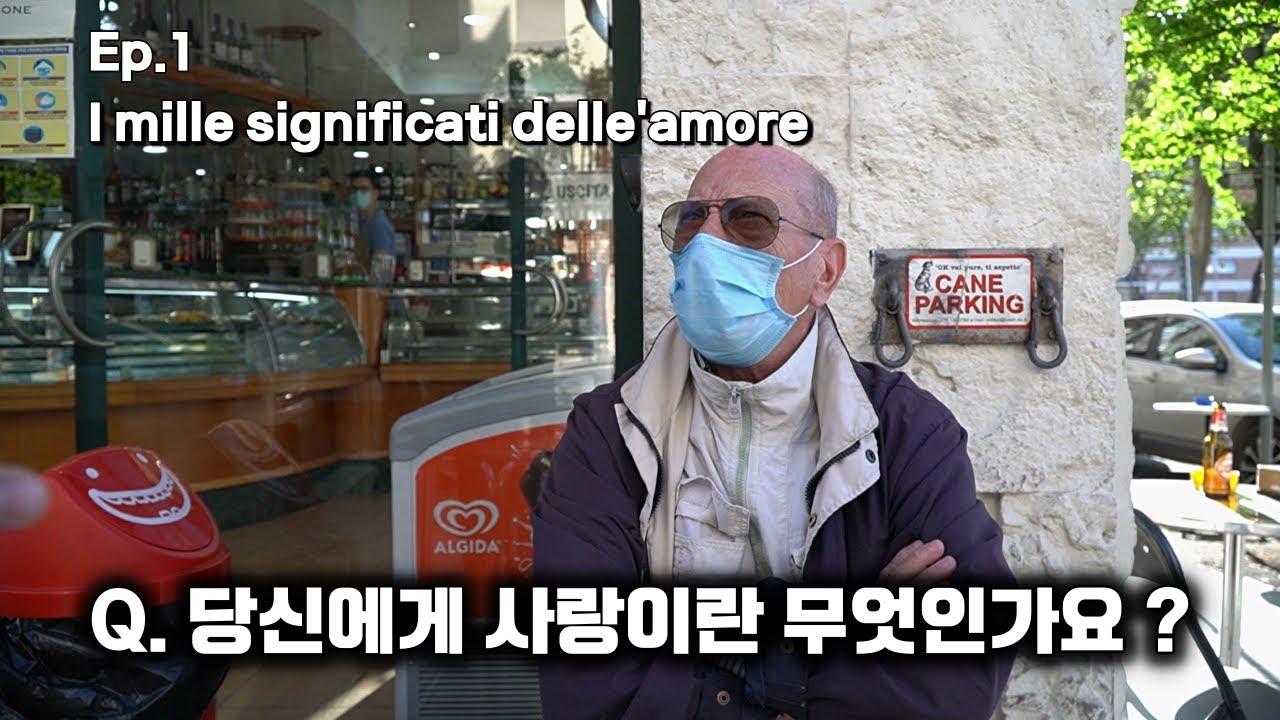 [IT,KR] 이탈리아에서 말하는 '사랑'의 의미 / Cosa pensano le persone dell'amore l