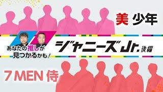 SixTONESに引き続き、ジャニーズJr.についても教えてもらおう!の後編です! 今回は「美 少年」、「7 MEN 侍」の二組です! 【ISLAND TV 「美 少年」プロフィールページ】 ...