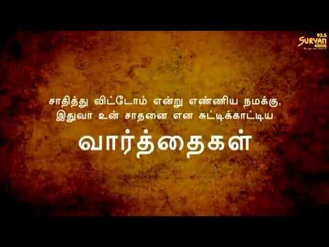 Life changing video || Dont Miss it || Credit Suryan FM 93.5 thumbnail
