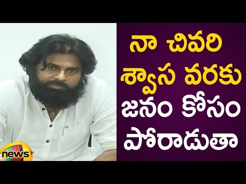Pawan Kalyan Emotional Words About His Political Career | Pawan Kalyan Press Meet | AP Elections