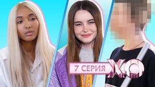 НОВЫЙ ПАРЕНЬ ФАИ  МАРИ СЕНН УЕЗЖАЕТ НАВСЕГДА  5 сезон 7 серия  XO L FE