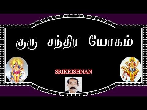 குரு சந்திர யோகம் | Guru Chandra Yogam | Guru Chandra Yogam In Tamil | Thamizhan Mediaa