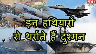 Indian Arm Force  के इन हथियार के खौफ खाते हैं दुश्मन