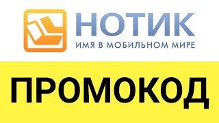 видео Купоны Нотик и промокоды на скидку Notik.ru
