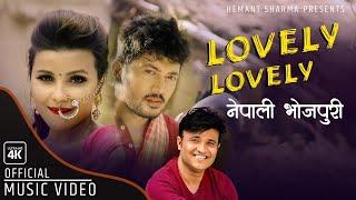 Lovely Lovely (नेपाली भोजपुरी) FULL VIDEO II Hemant Sharma II