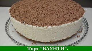 ТОРТ БАУНТИ без ВЫПЕЧКИ / Самый простой и вкусный рецепт торта