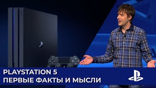 PlayStation 5 или PS4 Pro 2 Первые подробности консоли следующего поколения от Sony.