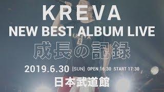 6月30日(日)「KREVA NEW BEST ALBUM LIVE -成長の記録- 」(Long Ver.)@日本武道館 開催!