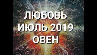 ОВЕН. Любовный Таро прогноз на июль 2019 г. Онлайн гадание на любовь.