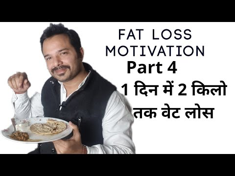 fat-loss-motivation-part-4-||-hindi-and-urdu-with-diet-plan
