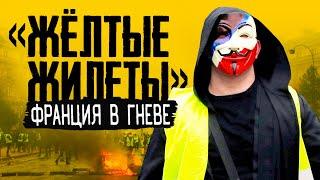 «Жёлтые жилеты». Франция в гневе (ПРЕМЬЕРА)