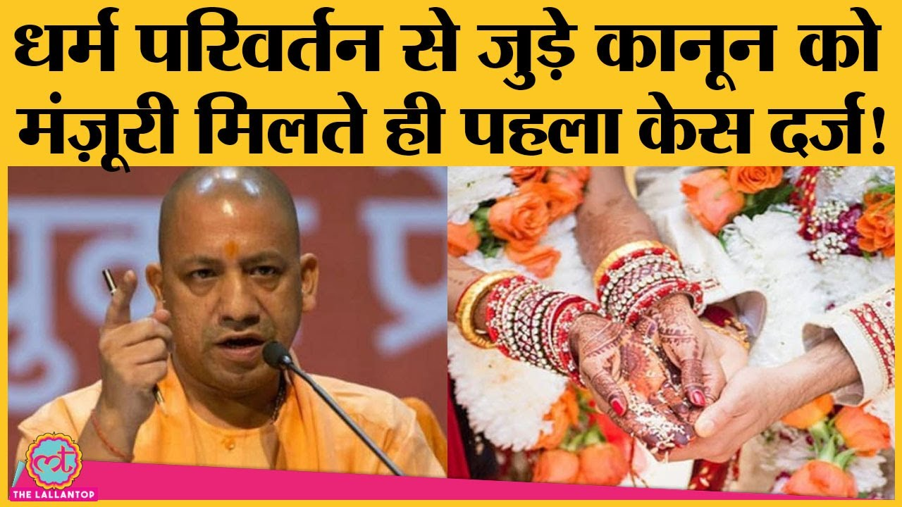 UP : Yogi Government के Religious Conversion Ordinance के तहत Bareilly में register हुआ first case
