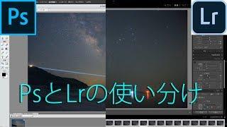 天体写真におけるPsとLrの使い分けについて thumbnail